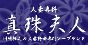 川崎ソープ|人妻専科『真珠夫人』
