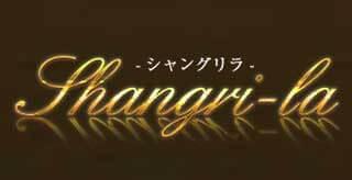 渋谷 高級デリヘル 東京の清楚系風俗【シャングリラ】