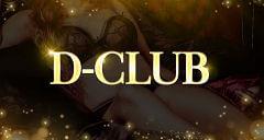 品川 高級デリヘル『D-CLUB』